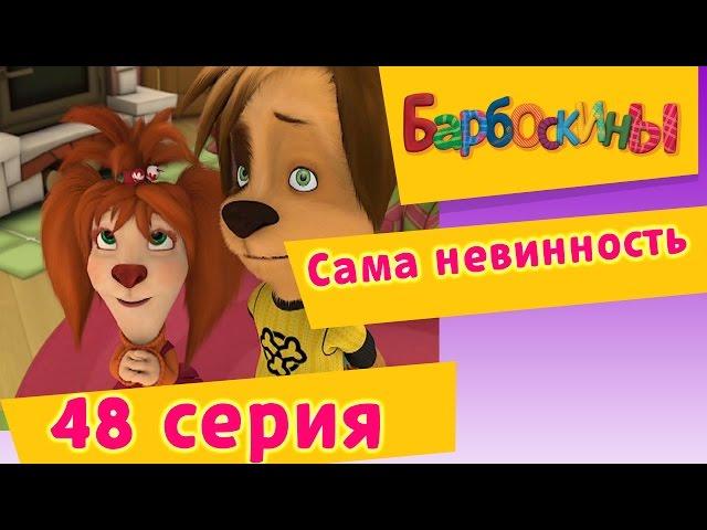 Барбоскины - 48 Серия. Сама невинность (мультфильм)