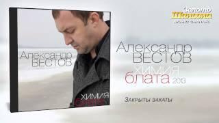 Александр Вестов - Закрыты закаты
