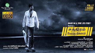 Latest Tamil Cinema 2013 SATHIRAM PERUNTHU NILAYAM