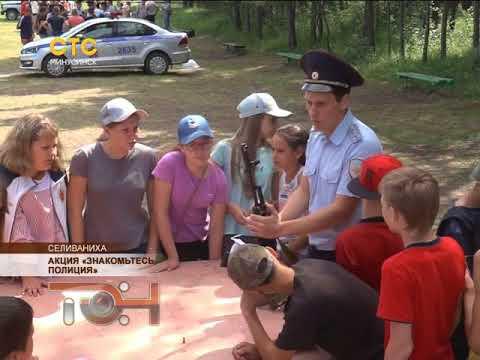 Акция «Знакомьтесь, полиция»