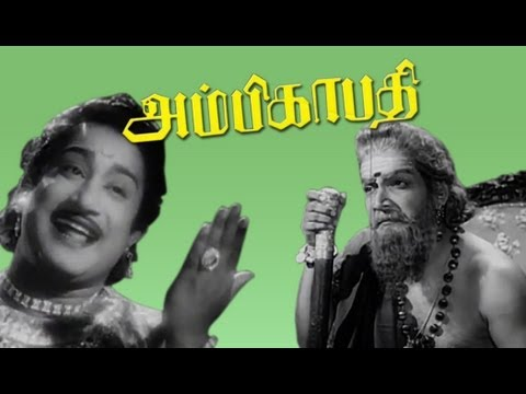 Ambikapathi (1975) old Tamil movie Jukebox