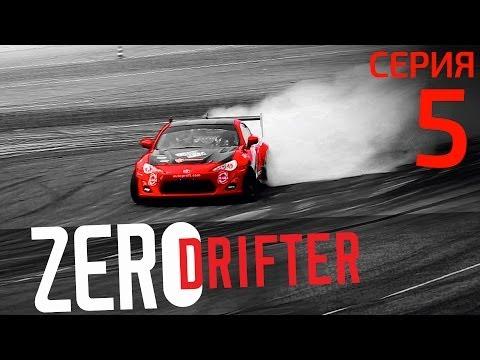 ZeroDrifter - RDS-Восток 2014. Первый этап.
