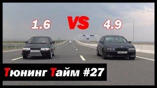Тюнинг Тайм Жорик Ревазов выпуск 27: Реванш! Черныш снова против BMW M5 E39!