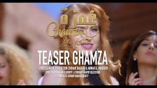 بعد نجاح أغنية تسالا ليا الصولد زهير البهاوي يطلق برومو فيديو كليب جديد بعنوان غمزة |