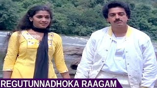 Kamal Haasan's Dance Master Movie Songs Regutunnadhoka