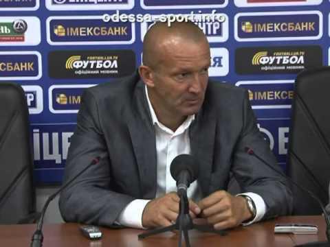 Черноморец - Металлург Д. Пресс-конференция после матча