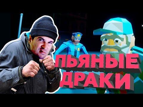 ПЬЯНЫЕ РАЗБОРКИ ПО ПУТИ ДОМОЙ - Drunken Fist Totally Accurate Beat 'em up - Gamaplay Walkthrough