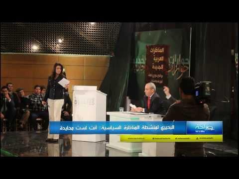 image video البحيري لمنشطة المناظرة السياسية: