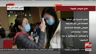 """""""الصحة العالمية"""" تجرب بعض العلاجات لفيروس"""