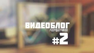 Видеоблог разработчиков #2 - Аллоды Онлайн / Ролики