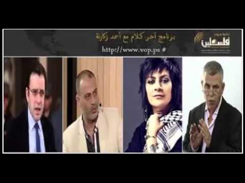 اخر كلام 13.3.2016/ اليوم الوطني للثقافة الفلسطينية