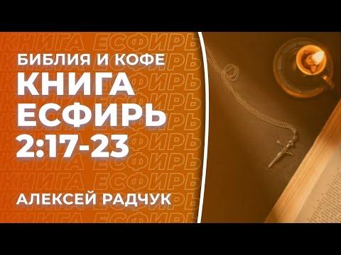 Библия и Кофе. Книга Есфирь 2:17-23