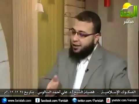 الصكوك الإسلامية - أ.د. علي بن أحمد السالوس ( عضو رابطة علماء المسلمين )