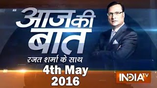 Aaj Ki Baat with Rajat Sharma | May 04, 2016 - Part 1