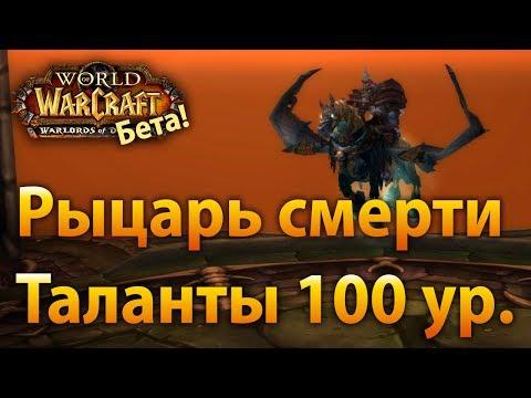Дренор бета: Рыцарь смерти таланты 100 уровня
