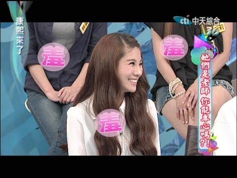 2014.04.04康熙來了完整版 她們是老師? 這樣能專心嗎?!