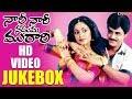 Nari Nari Naduma Murari | Telugu Movie Video Songs Jukebox | Balakrishna, Shobana