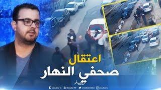 المخابرات  الجزائرية  تعتقل صحافيا  دون أمر قضائي بسبب مقال    |   قنوات أخرى