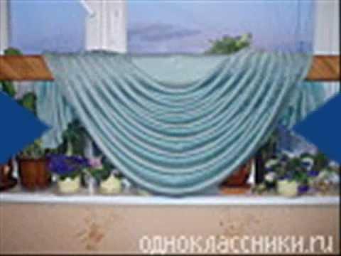 Пошив штор своими руками бесплатно