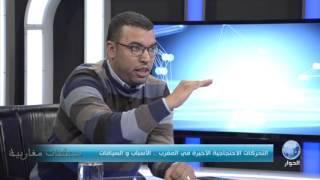 الاحتجاجات في المغرب .. الأسباب والمآلات