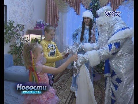 В дома сотрудников НовЭЗа постучались Дед Мороз со Снегурочкой