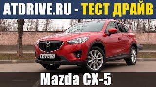 Mazda CX-5 - Обзор от ATDrive.ru