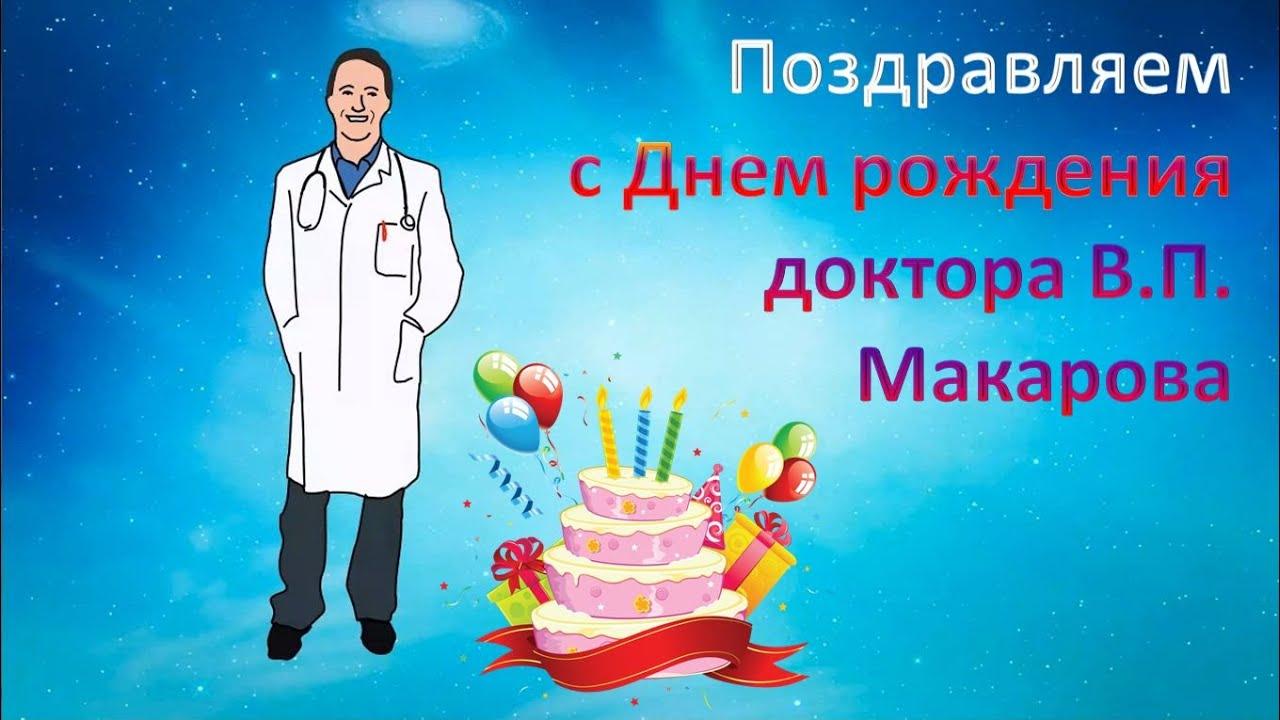 Поздравление с днем рождения для врача с юмором