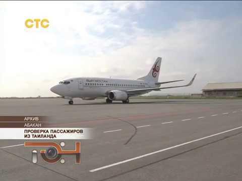 Проверка пассажиров из Таиланда