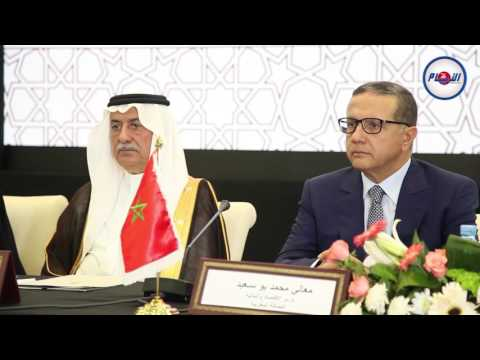 الإجتماعات السنوية المشتركة للهيئات المالية العربية بالرباط