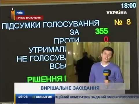 22 02 2014Рада приняла закон об освобождении Тимошенко