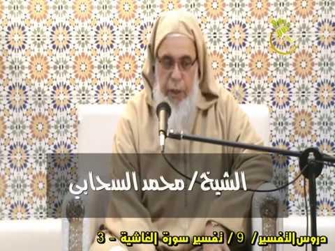 درس التفسير /9/ تفسير سورة الغاشية - 3