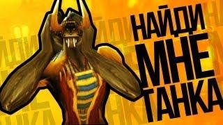 Найди мне танка от Machinima - World of Warcraft / Трейлеры