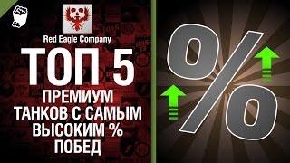 ТОП 5 премиум танков с самым высоким % побед - Выпуск №30- от Red Eagle Company
