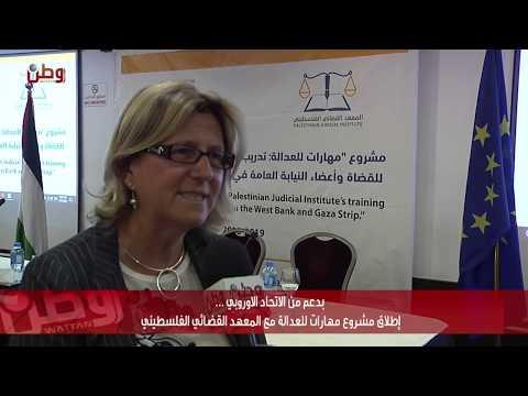 إطلاق مشروع مهارات للعدالة الممول من الاتحاد الاوروبي لتدريب القضاة واعضاء النيابة في المعهد القضائي