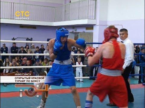 Открытый краевой турнир по боксу