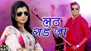 Lath Gad Ja Ranvir Kundu Preeti Chaudhary Video HD Download New Video HD