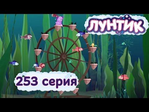Лунтик 253 серия. Карусель