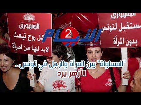 الأزهر يرد على قرار تونس بالمساواة بين المرأة والرجل