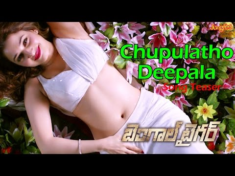 Bengal-Tiger-Movie-Chupulatho-Deepala-Song
