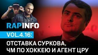 RAPINFO - Отставка Суркова, ЧМ по хоккею и агент ЦРУ в Москве