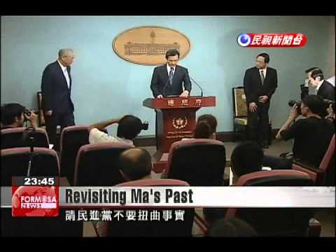 DPP: Past lobbying on Ma Ying-jeou's behalf exposes hypocrisy