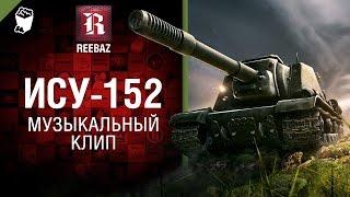 ИСУ-152 - Музыкальный клип от REEBAZ