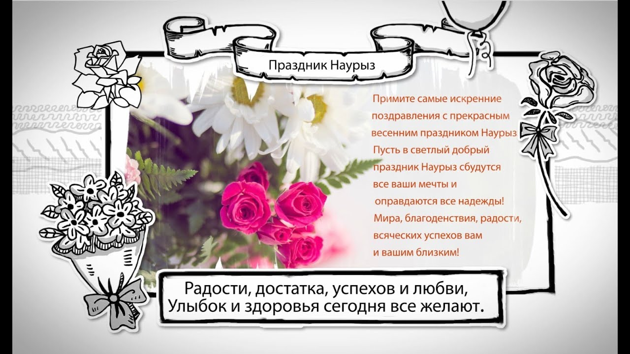 С праздником наурыз поздравления на казахском