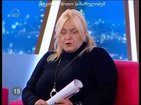 ტრეფიკინგის მუხლით დაპატიმრებული ანა მაზანაშვილი - (ძალიან ვწუხვარ გითანაგრძნობთ ქალბატონო..)