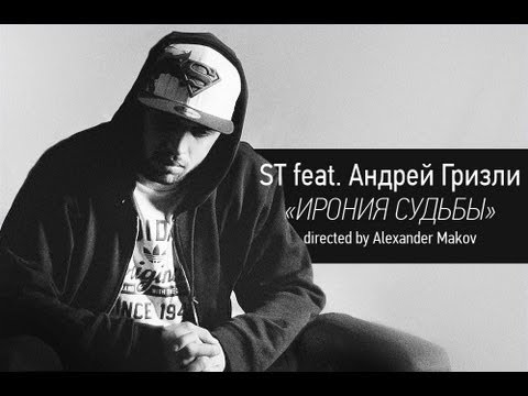 ST ft. Андрей Гризли - Ирония Судьбы