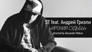ST feat. Андрей Гризли - Ирония Судьбы