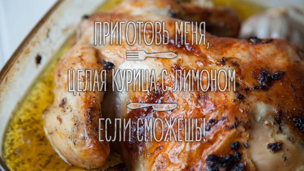 Курица целая с лимоном рецепты