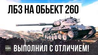 ВЫПОЛНИЛ САМУЮ СЛОЖНУЮ ЛБЗ НА ОБЬЕКТ 260