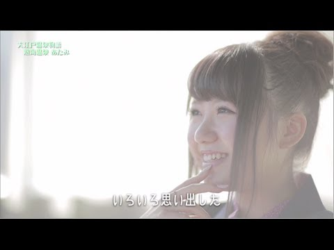 【HD】大江戸温泉物語 キャラバン⑤ 熱海温泉 あたみ / AKB48[公式]