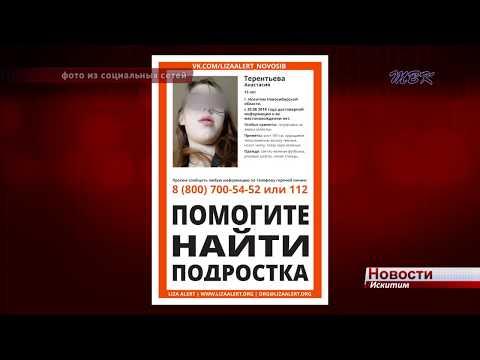 Пропавшая в Искитиме 15-летняя девушка найдена мертвой